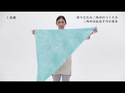 E 2 折りたたみ三角巾